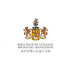 Wellington College Bilingual Hangzhou